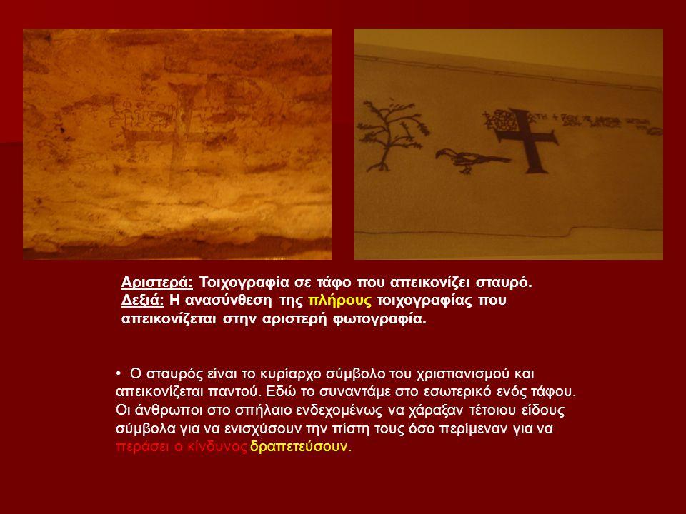 Αριστερά: Τοιχογραφία σε τάφο που απεικονίζει σταυρό