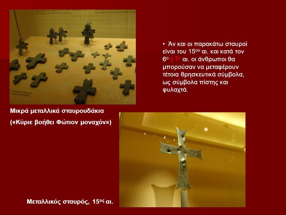 Άν και οι παρακάτω σταυροί είναι του 15ου αι. και κατά τον 6ο ή 7ο αι