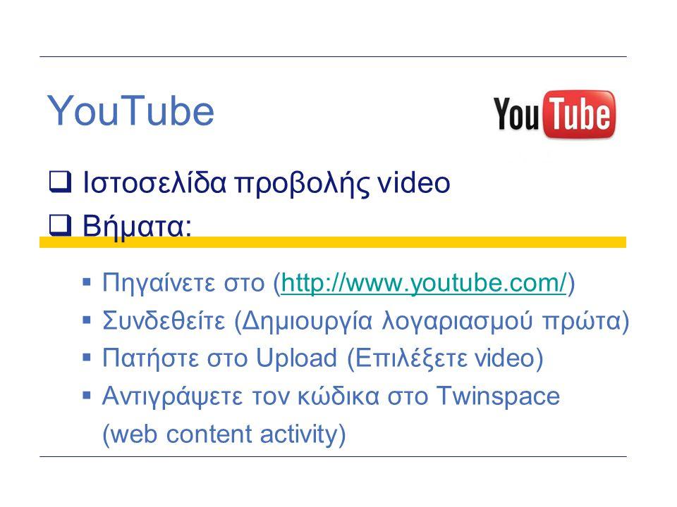 YouTube Ιστοσελίδα προβολής video Βήματα: