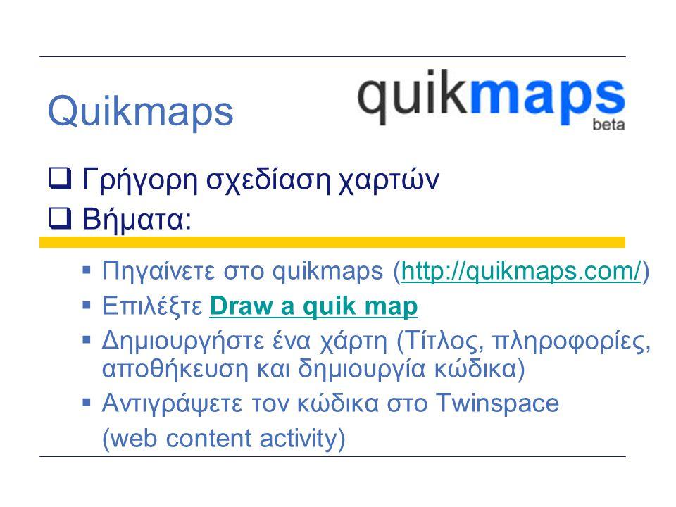 Quikmaps Γρήγορη σχεδίαση χαρτών Βήματα: