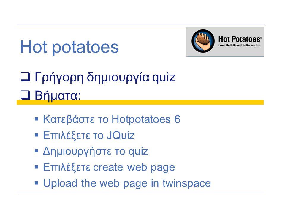 Hot potatoes Γρήγορη δημιουργία quiz Βήματα: