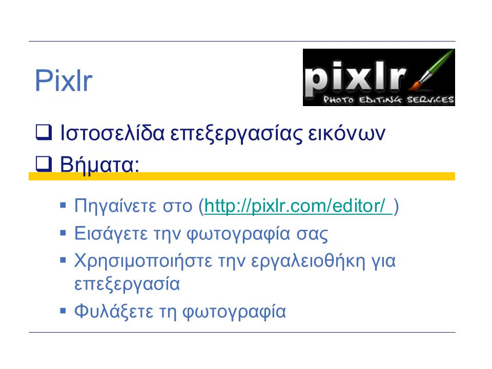 Pixlr Ιστοσελίδα επεξεργασίας εικόνων Βήματα: