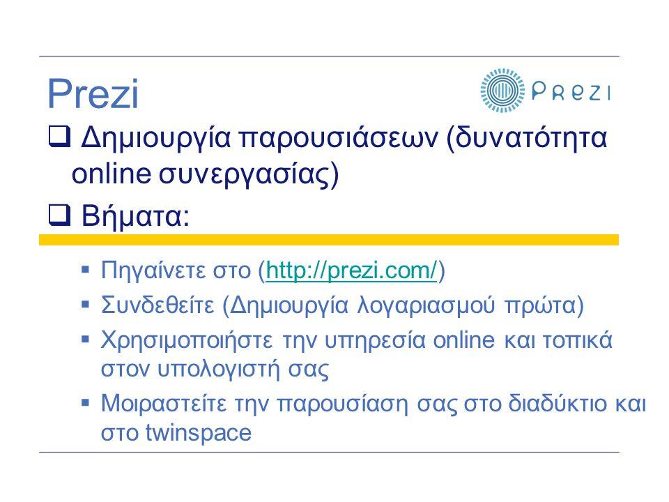 Prezi Δημιουργία παρουσιάσεων (δυνατότητα online συνεργασίας) Βήματα: