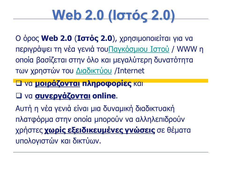 Web 2.0 (Ιστός 2.0)