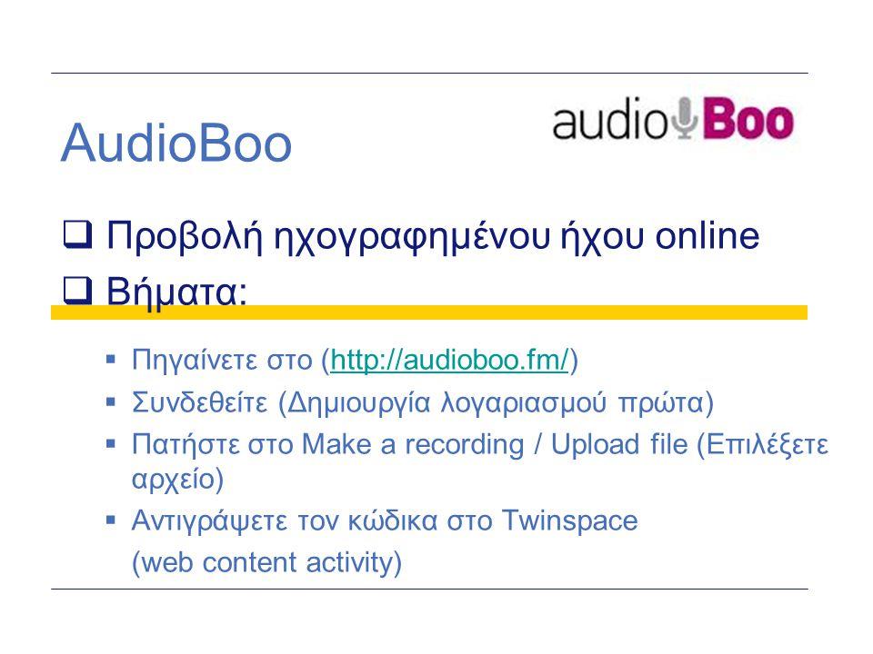 AudioBoo Προβολή ηχογραφημένου ήχου online Βήματα: