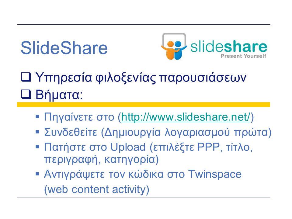 SlideShare Υπηρεσία φιλοξενίας παρουσιάσεων Βήματα: