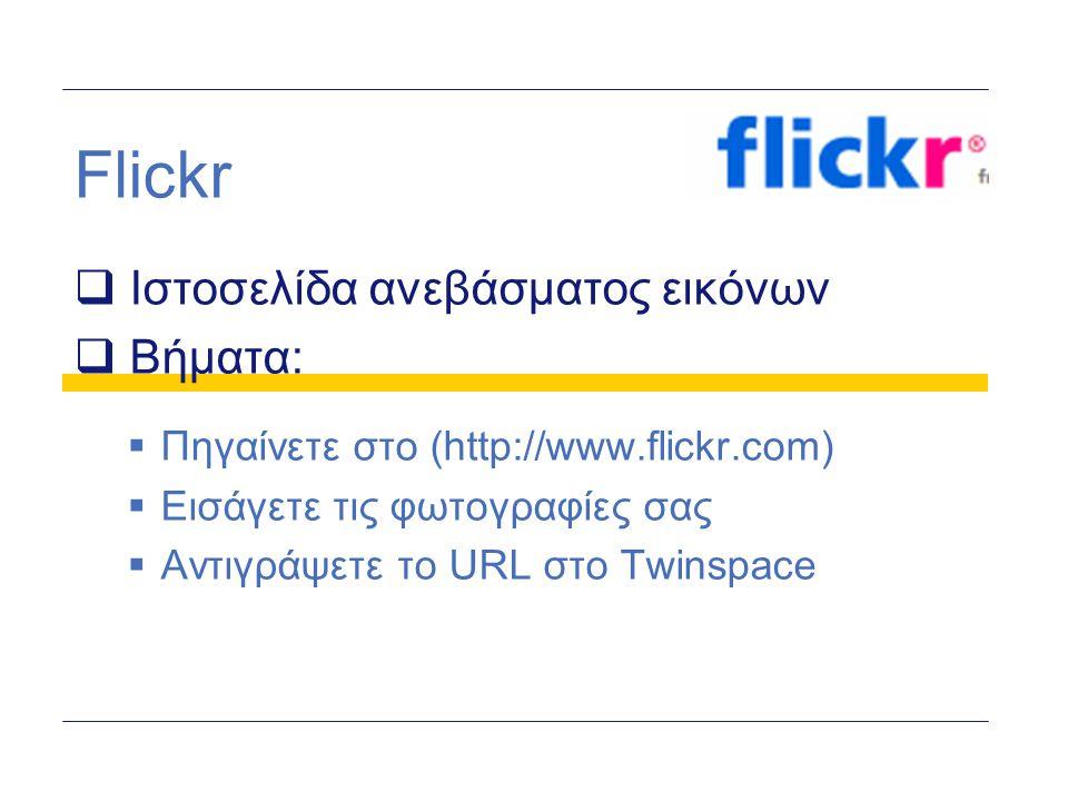 Flickr Ιστοσελίδα ανεβάσματος εικόνων Βήματα: