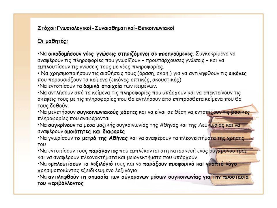 Στόχοι:Γνωσιολογικοί-Συναισθηματικοί-Επικοινωνιακοί