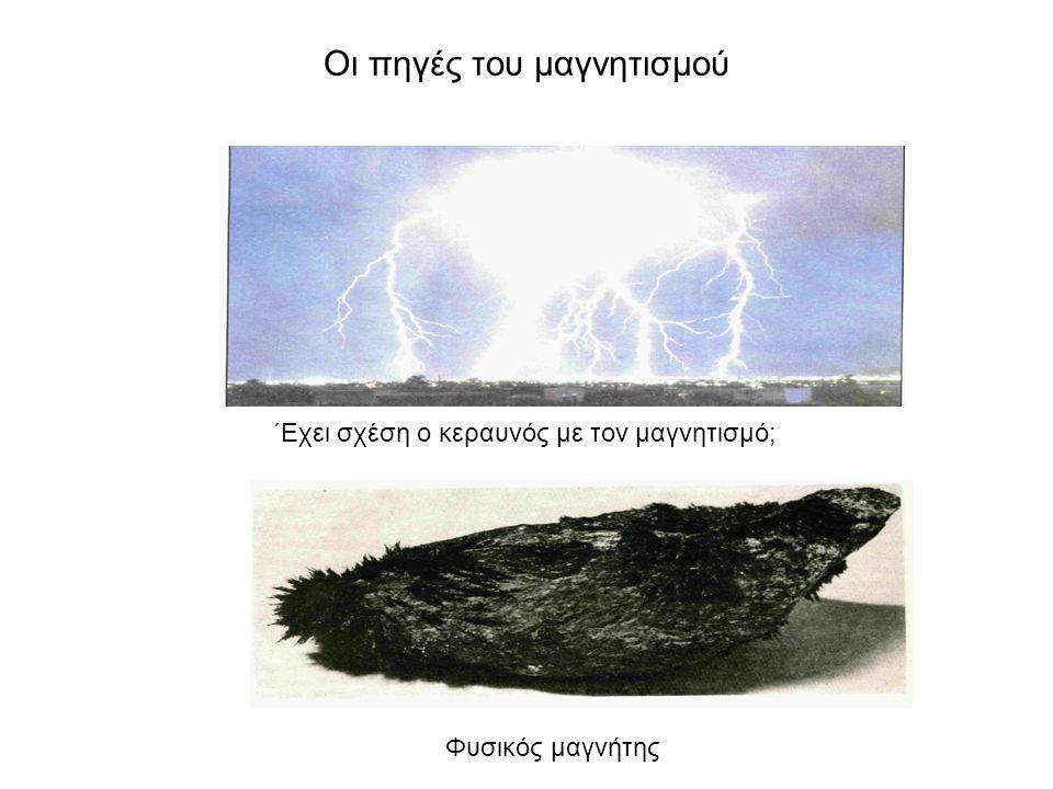 Οι πηγές του μαγνητισμού
