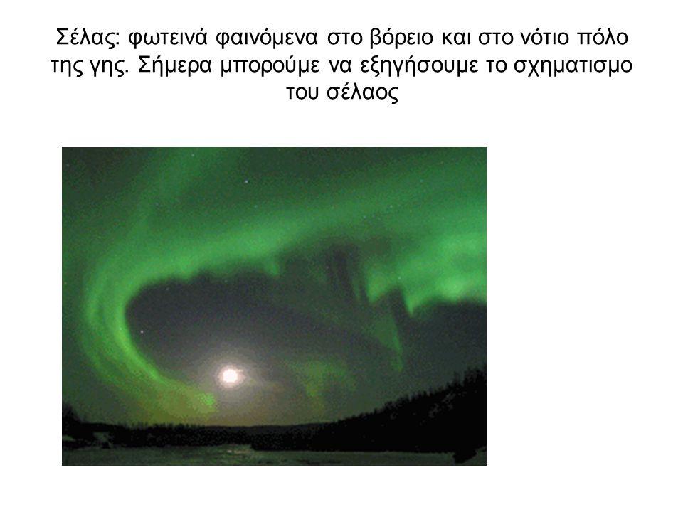 Σέλας: φωτεινά φαινόμενα στο βόρειο και στο νότιο πόλο της γης