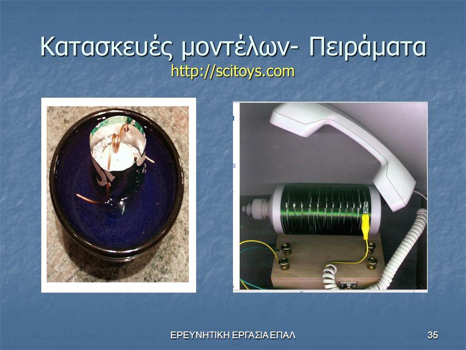 Κατασκευές μοντέλων- Πειράματα http://scitoys.com
