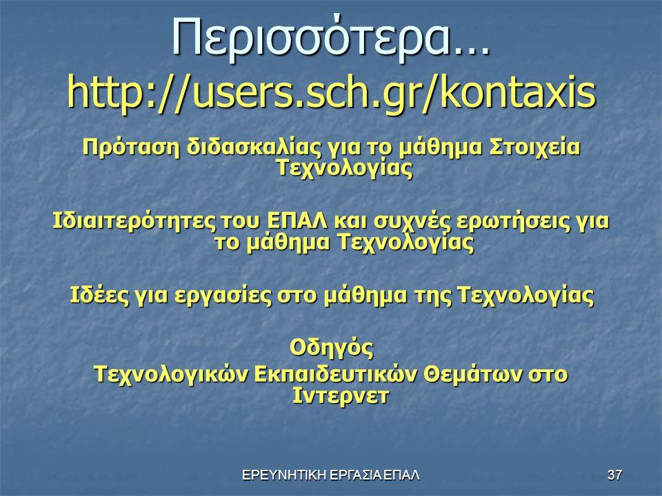 Περισσότερα… http://users.sch.gr/kontaxis