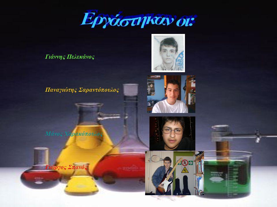 Εργάστηκαν οι: Γιάννης Πελεκάνος Παναγιώτης Σαραντόπουλος