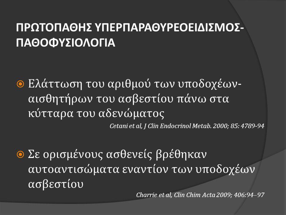ΠΡΩΤΟΠΑΘΗΣ ΥΠΕΡΠΑΡΑΘΥΡΕΟΕΙΔΙΣΜΟΣ- ΠΑΘΟΦΥΣΙΟΛΟΓΙΑ