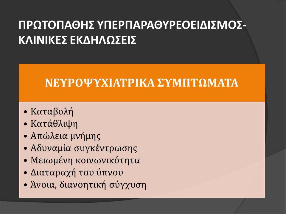 ΠΡΩΤΟΠΑΘΗΣ ΥΠΕΡΠΑΡΑΘΥΡΕΟΕΙΔΙΣΜΟΣ- ΚΛΙΝΙΚΕΣ ΕΚΔΗΛΩΣΕΙΣ