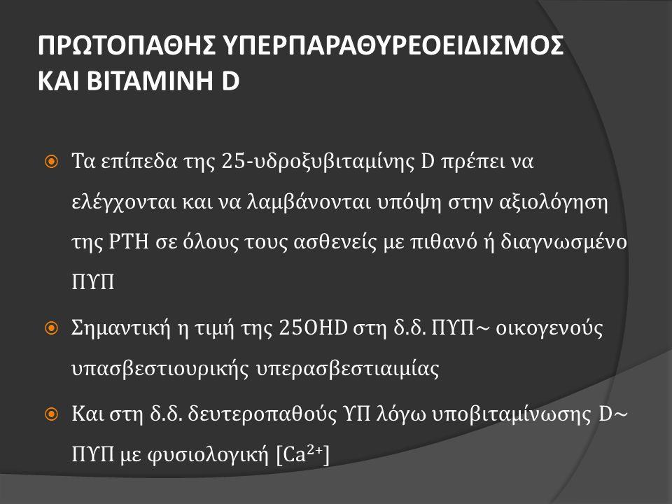 ΠΡΩΤΟΠΑΘΗΣ ΥΠΕΡΠΑΡΑΘΥΡΕΟΕΙΔΙΣΜΟΣ ΚΑΙ ΒΙΤΑΜΙΝΗ D