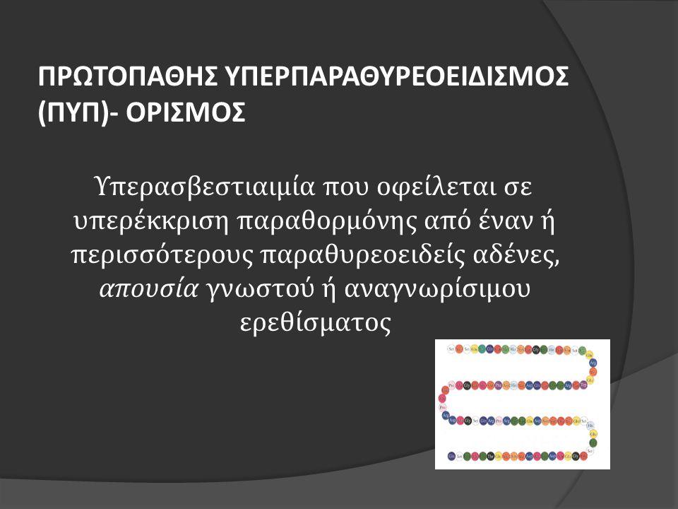 ΠΡΩΤΟΠΑΘΗΣ ΥΠΕΡΠΑΡΑΘΥΡΕΟΕΙΔΙΣΜΟΣ (ΠΥΠ)- ΟΡΙΣΜΟΣ