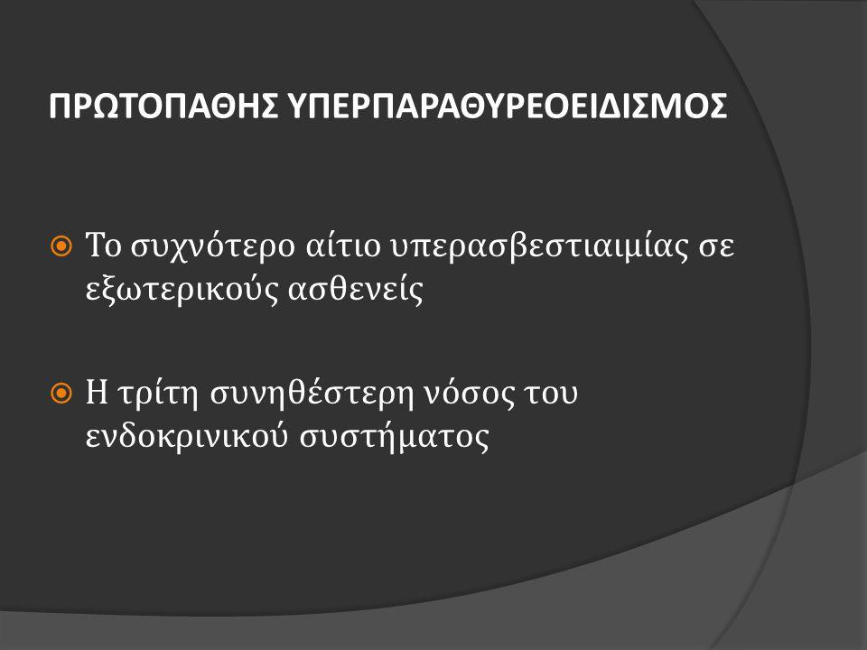ΠΡΩΤΟΠΑΘΗΣ ΥΠΕΡΠΑΡΑΘΥΡΕΟΕΙΔΙΣΜΟΣ