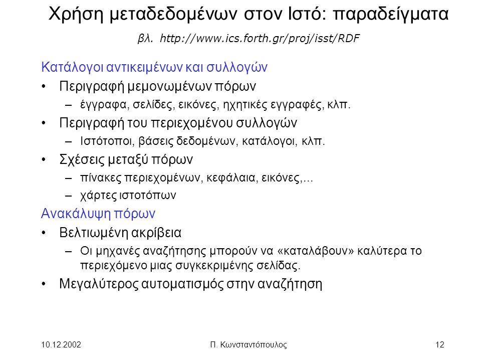 Χρήση μεταδεδομένων στον Ιστό: παραδείγματα βλ. http://www. ics. forth