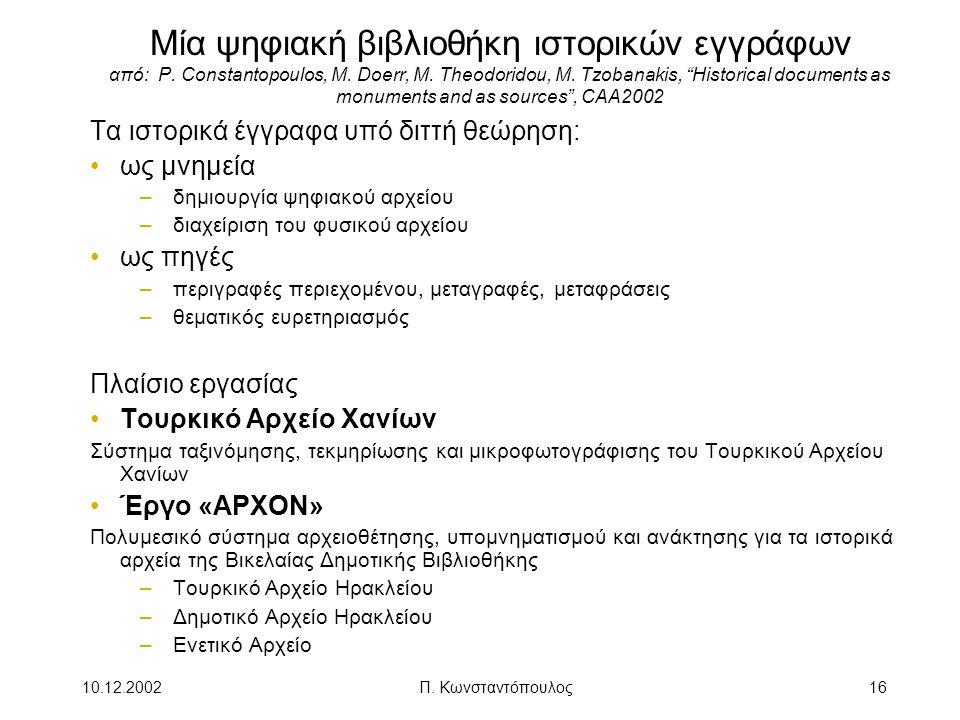 Μία ψηφιακή βιβλιοθήκη ιστορικών εγγράφων από: P. Constantopoulos, M