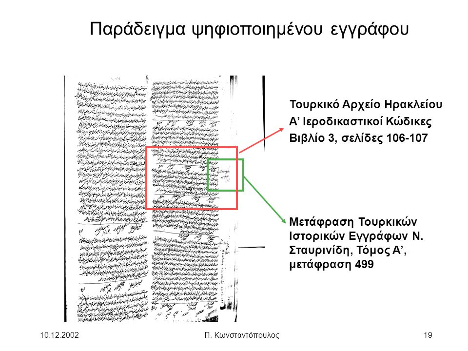 Παράδειγμα ψηφιοποιημένου εγγράφου