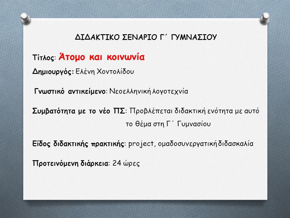ΔΙΔΑΚΤΙΚΟ ΣΕΝΑΡΙΟ Γ΄ ΓΥΜΝΑΣΙΟΥ