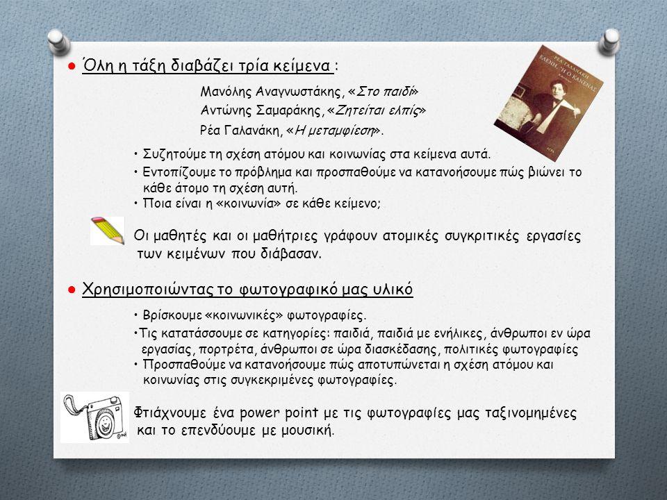 ● Όλη η τάξη διαβάζει τρία κείμενα :