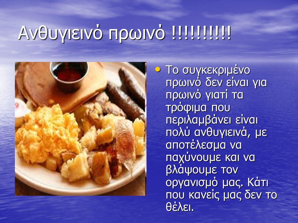 Ανθυγιεινό πρωινό !!!!!!!!!!
