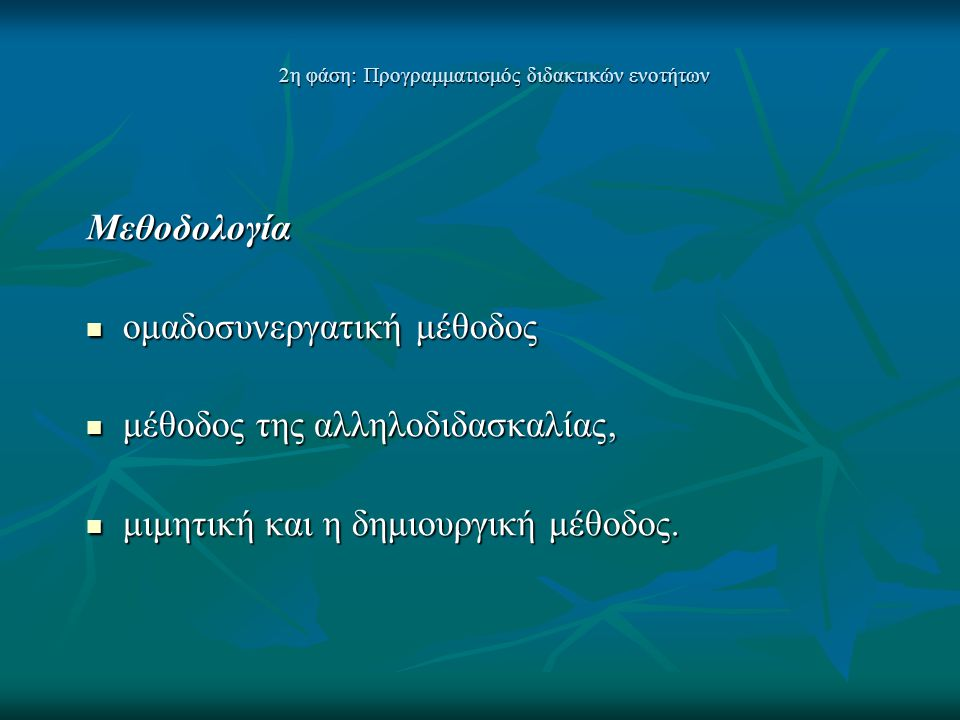 2η φάση: Προγραμματισμός διδακτικών ενοτήτων