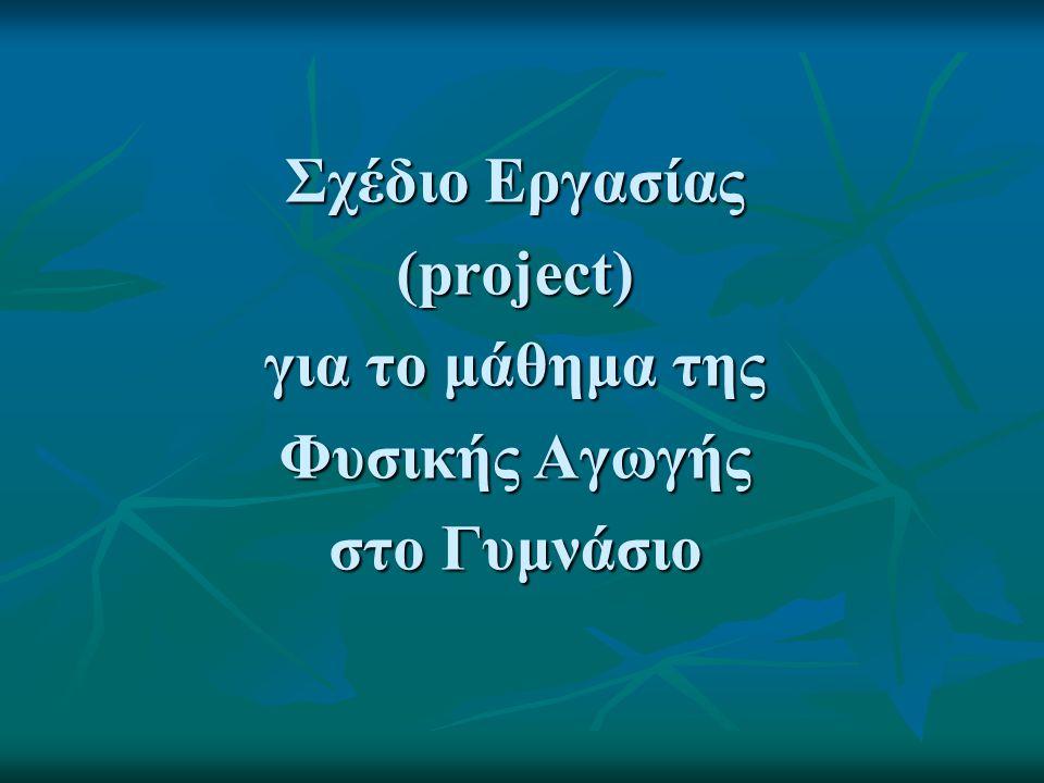 Σχέδιο Εργασίας (project) για το μάθημα της Φυσικής Αγωγής στο Γυμνάσιο