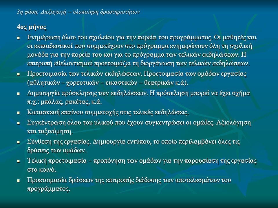 3η φάση: Διεξαγωγή – υλοποίηση δραστηριοτήτων