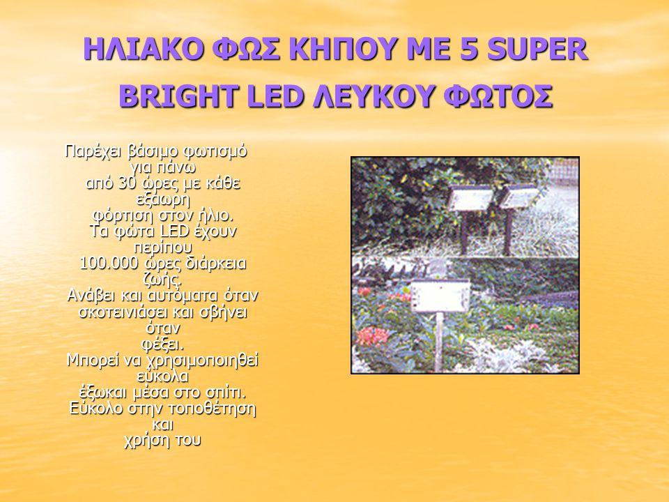 ΗΛΙΑΚΟ ΦΩΣ ΚΗΠΟΥ ΜΕ 5 SUPER BRIGHT LED ΛΕΥΚΟΥ ΦΩΤΟΣ