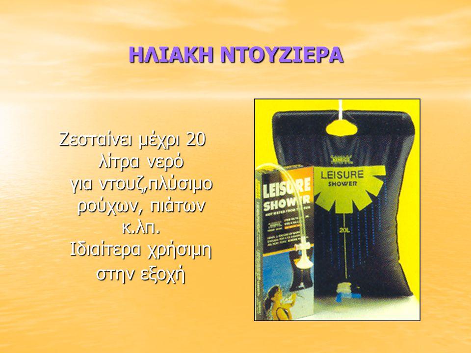ΗΛΙΑΚΗ ΝΤΟΥΖΙΕΡΑ Ζεσταίνει μέχρι 20 λίτρα νερό για ντουζ,πλύσιμο ρούχων, πιάτων κ.λπ.