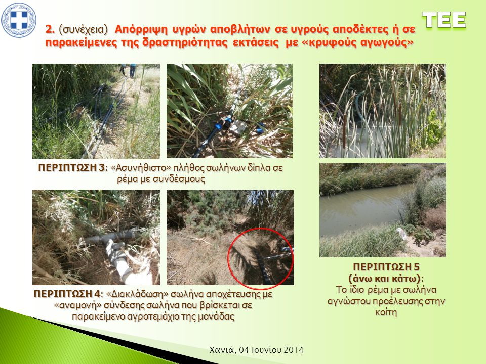 2. (συνέχεια) Απόρριψη υγρών αποβλήτων σε υγρούς αποδέκτες ή σε