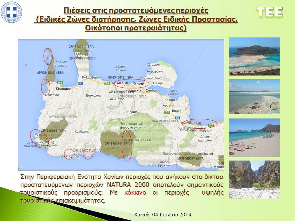 Πιέσεις στις προστατευόμενες περιοχές