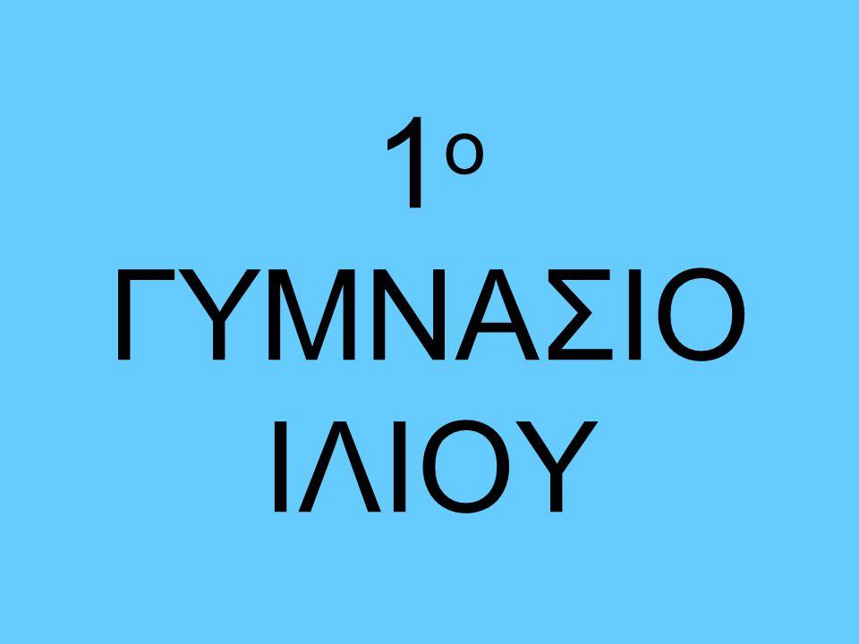 1o ΓΥΜΝΑΣΙΟ ΙΛΙΟΥ