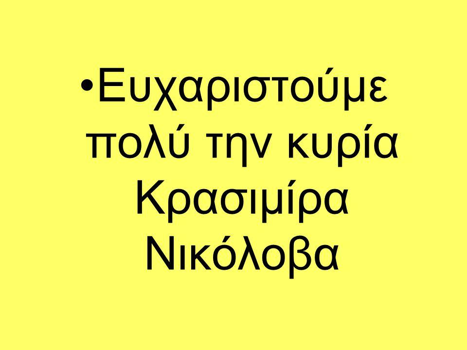Ευχαριστούμε πολύ την κυρία Κρασιμίρα Νικόλοβα