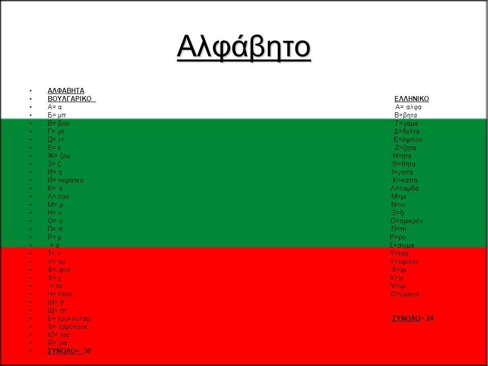 Αλφάβητο ΑΛΦΑΒΗΤΑ ΒΟΥΛΓΑΡΙΚΟ ΕΛΛΗΝΙΚΟ А= α Α= αλφα Б= μπ Β=βητα