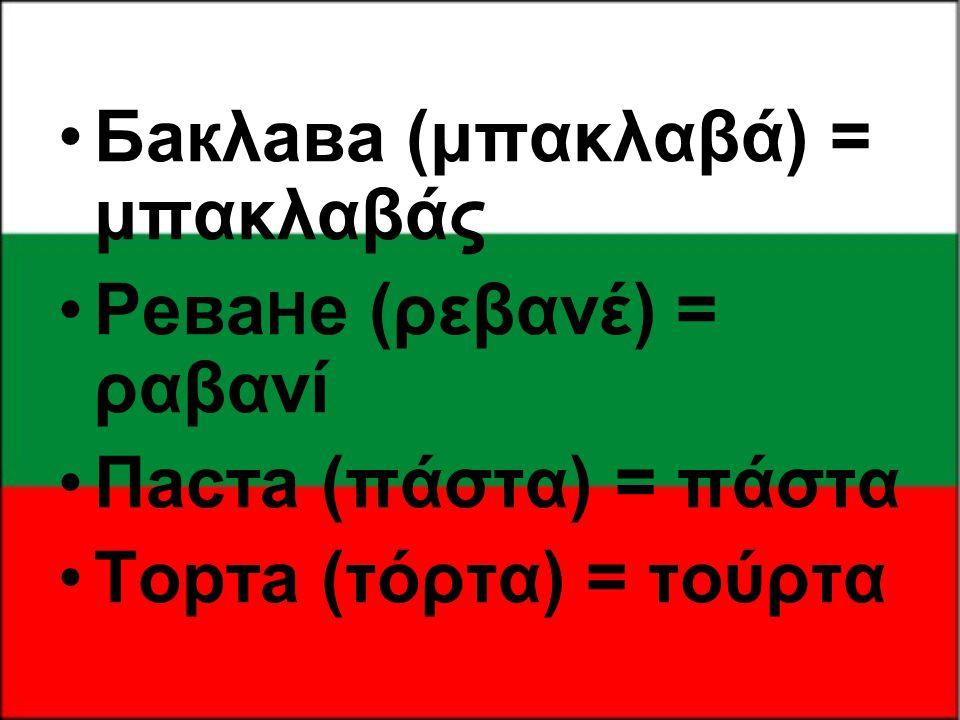 Бакλава (μπακλαβά) = μπακλαβάς