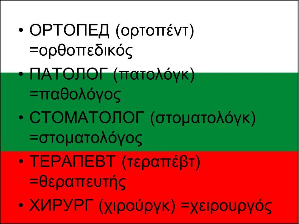 ОРТОПЕД (ορτοπέντ) =ορθοπεδικός
