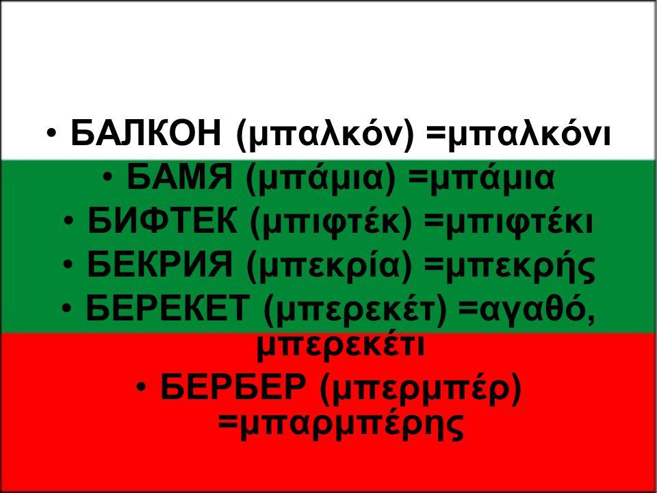 БАЛКОН (μπαλκόν) =μπαλκόνι БАМЯ (μπάμια) =μπάμια