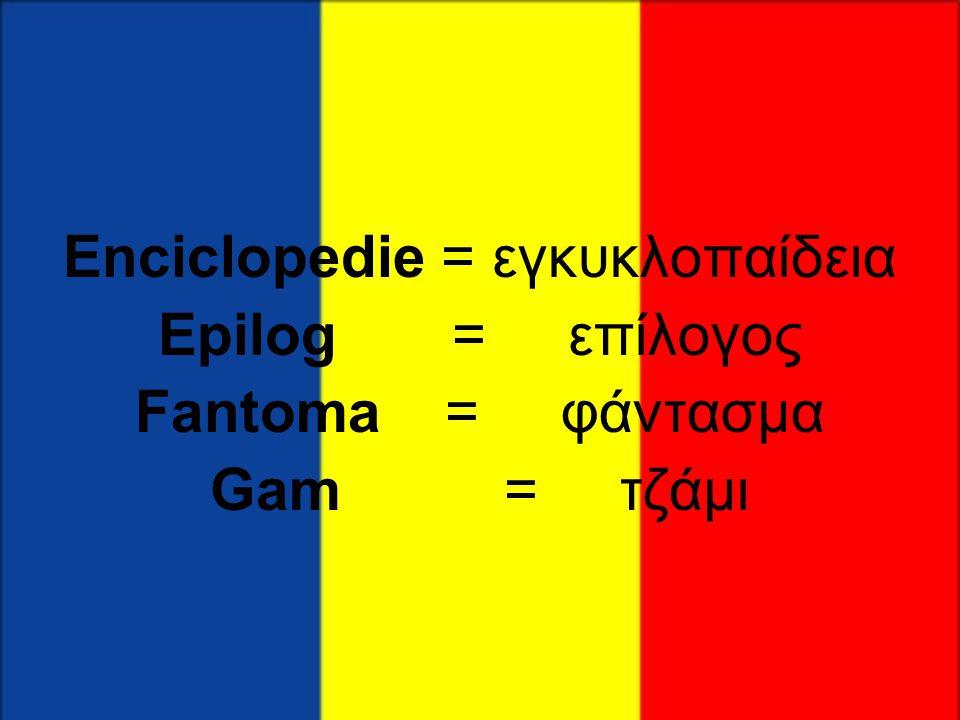 Enciclopedie = εγκυκλοπαίδεια