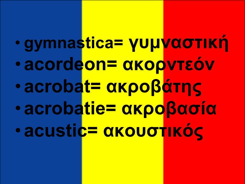 acordeon= ακορντεόν acrobat= ακροβάτης acrobatie= ακροβασία