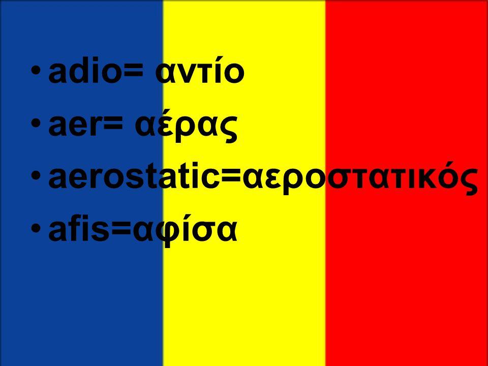 adio= αντίο aer= αέρας aerostatic=αεροστατικός afis=αφίσα