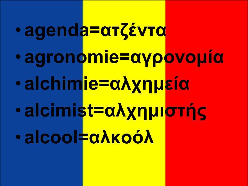 agenda=ατζέντα agronomie=αγρονομία alchimie=αλχημεία alcimist=αλχημιστής alcool=αλκοόλ