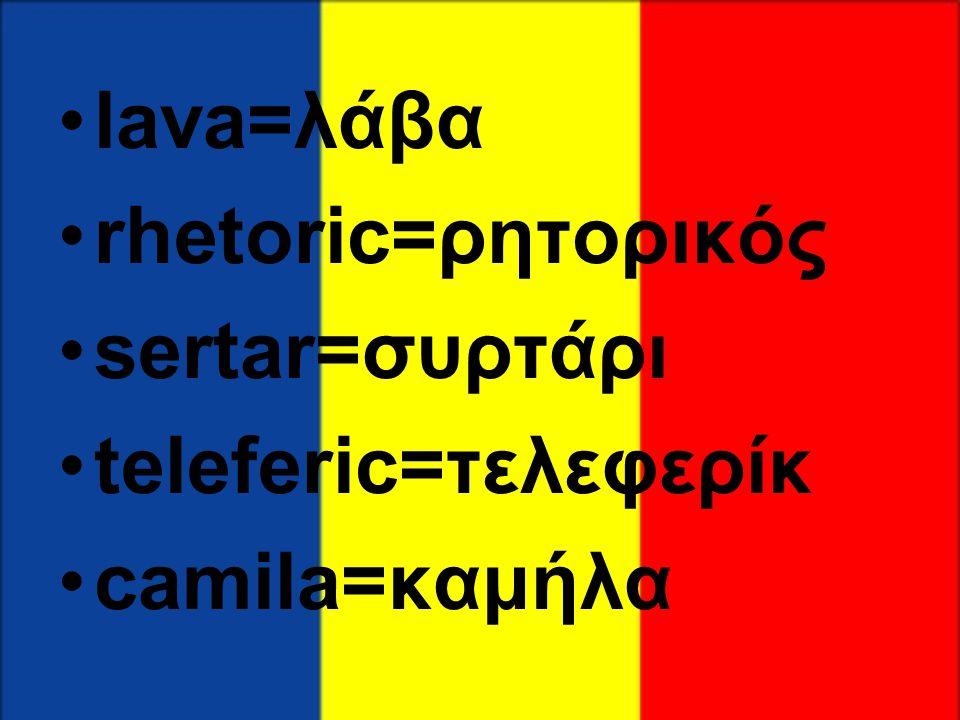 lava=λάβα rhetoric=ρητορικός sertar=συρτάρι teleferic=τελεφερίκ camila=καμήλα