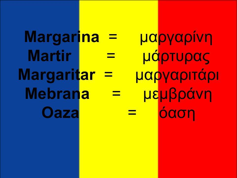 Margaritar = μαργαριτάρι