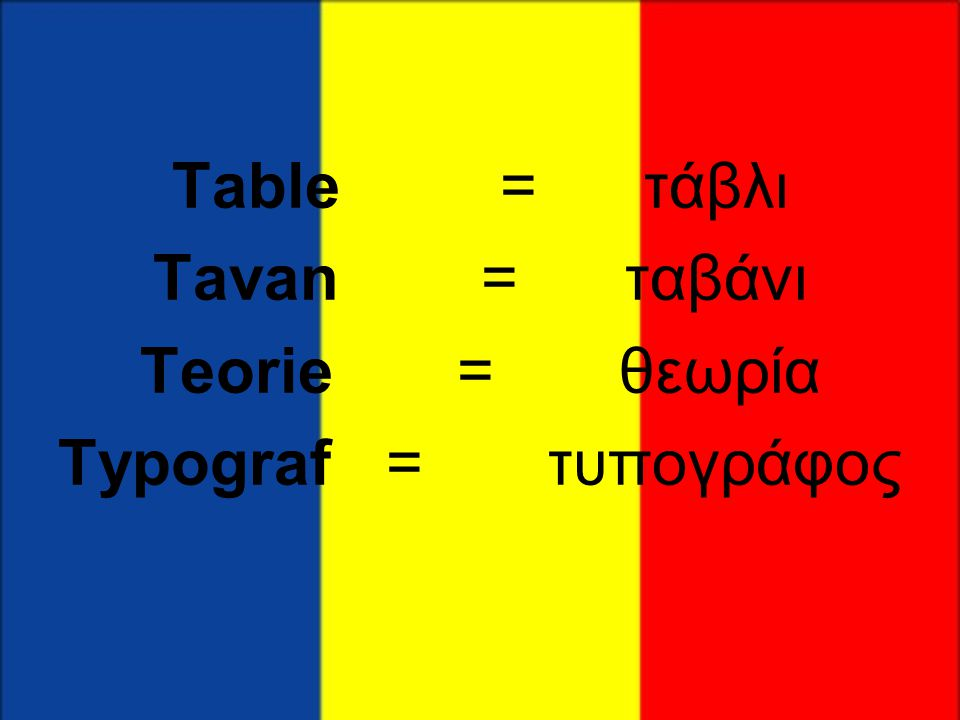 Table = τάβλι Tavan = ταβάνι.