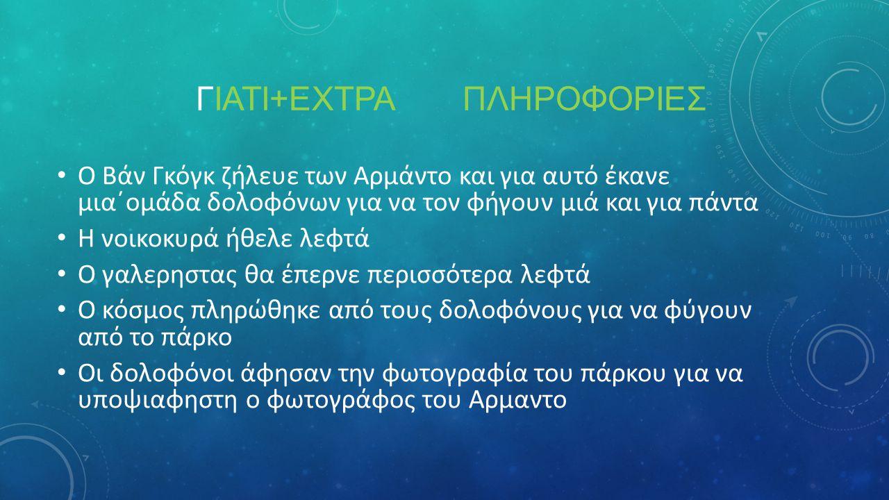 ΓΙΑΤΙ+ΕΧΤΡΑ ΠΛΗΡΟΦΟΡΙΕΣ