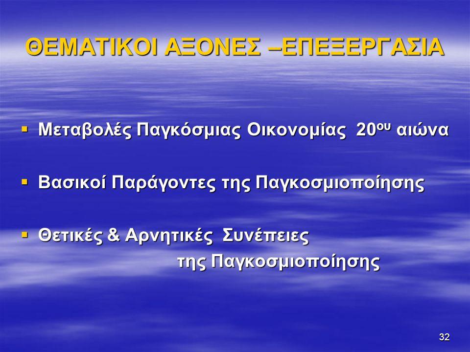 ΘΕΜΑΤΙΚΟΙ ΑΞΟΝΕΣ –ΕΠΕΞΕΡΓΑΣΙΑ